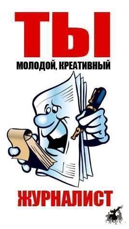 """Стань журналистом с центром """"Сократ"""" и городской газетой """"Эхо Столицы""""!"""