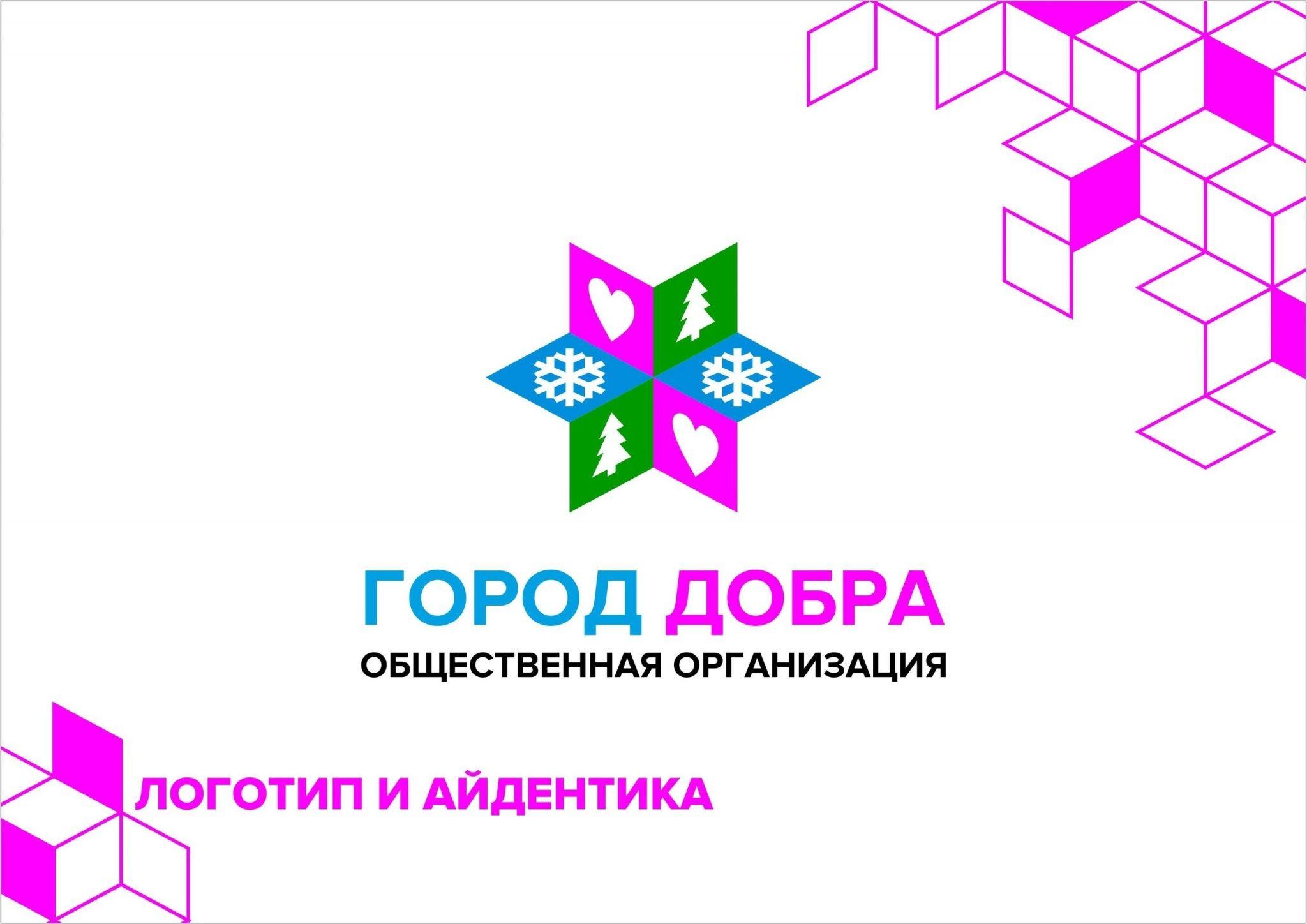 «Город добра»: добровольцам Якутска пора объединяться!