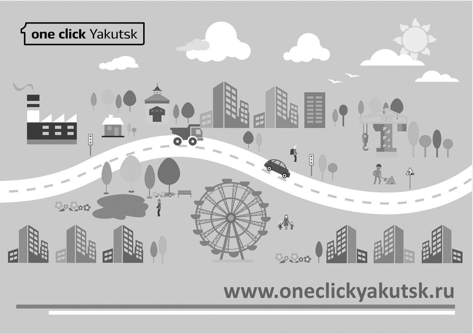Год портала One click Yakutsk в цифрах и фактах