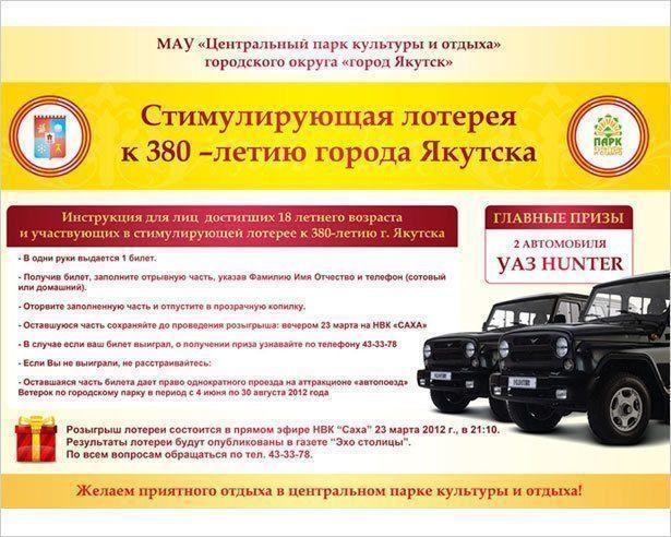 Выиграй автомобиль и другие ценные призы!