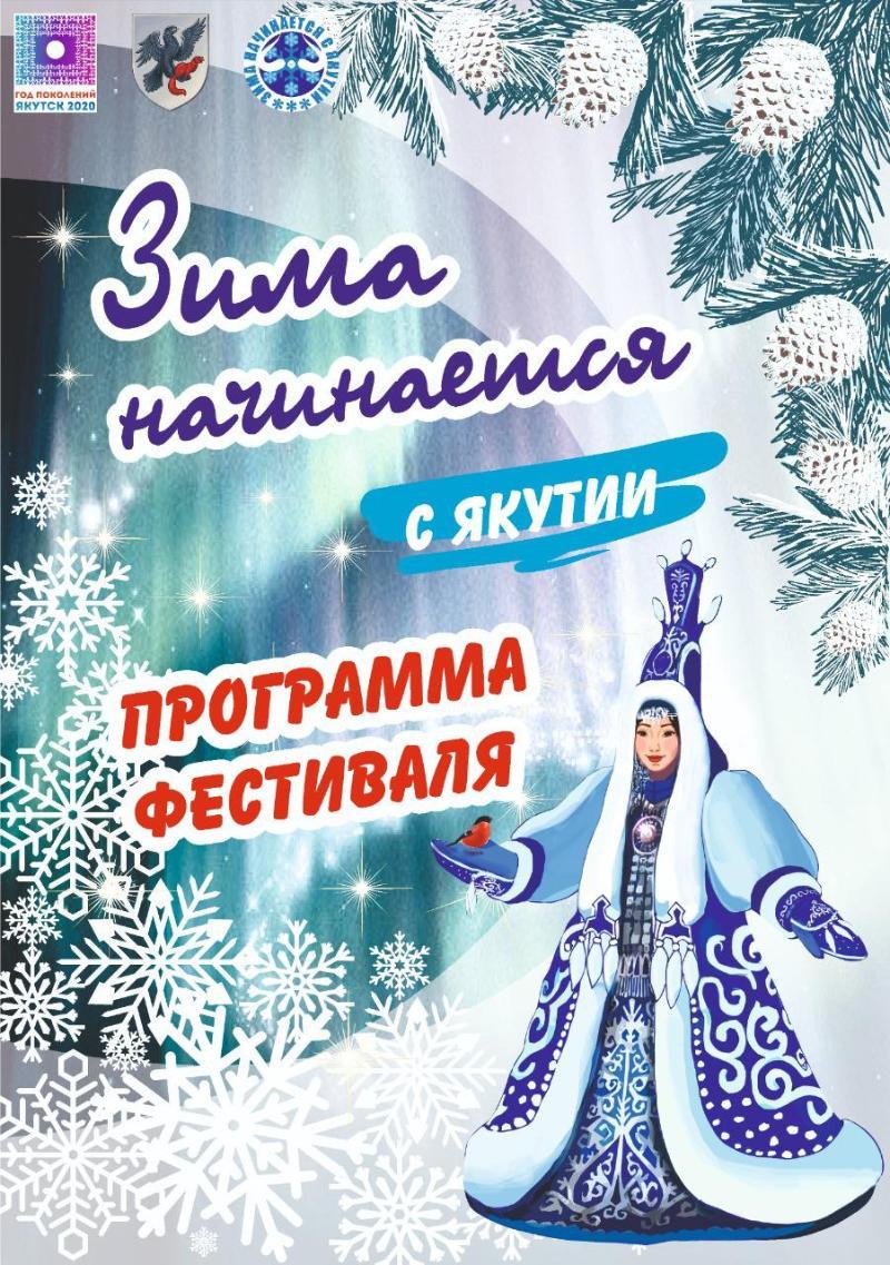 ПРОГРАММА мероприятий фестиваля «Зима начинается с Якутии»