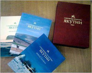 Все сокровища культуры Якутии в одном издании