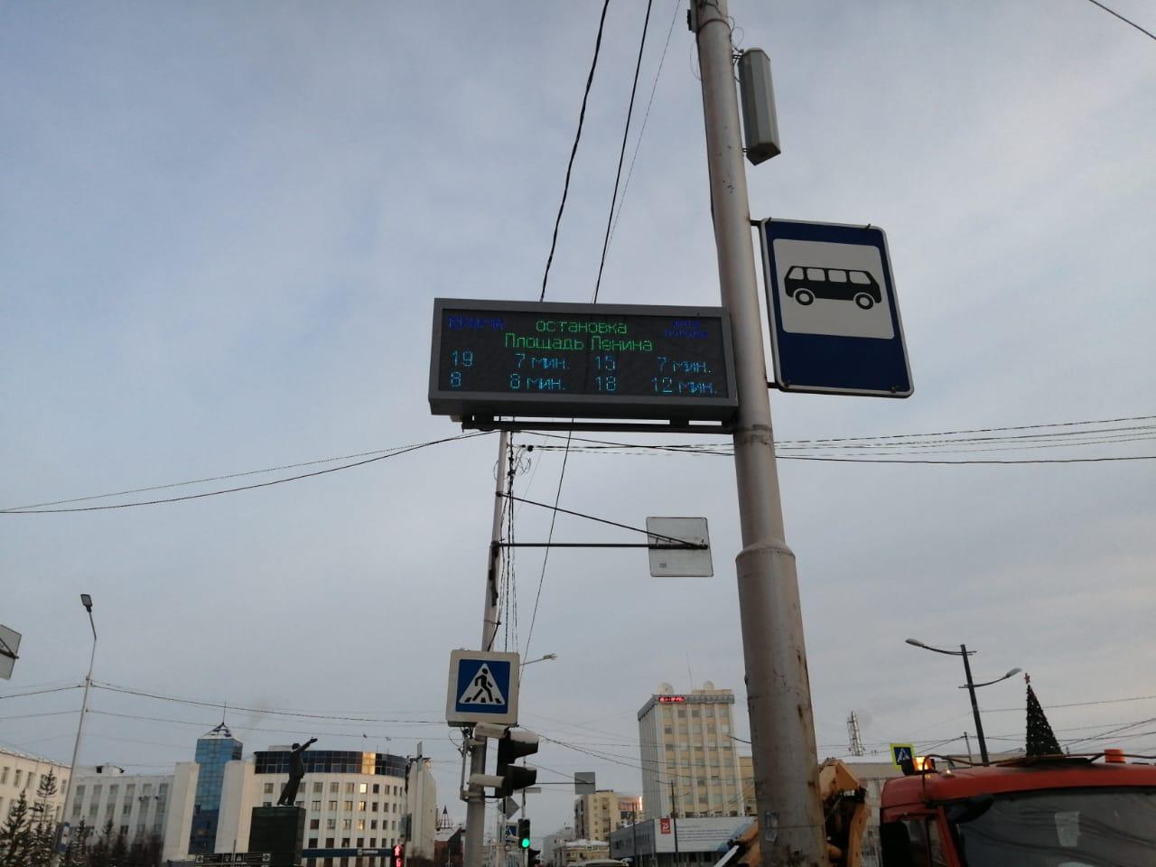 Горсвет запускает в работу электронные табло на остановках Якутска
