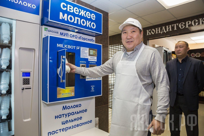 В Якутске заработали первые автоматы по продаже натурального молока
