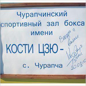 Якутск лидирует в общем зачете