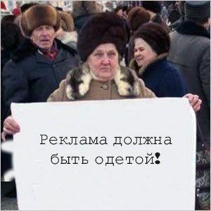 """""""Головная боль"""" УФАС - неэтичная реклама"""