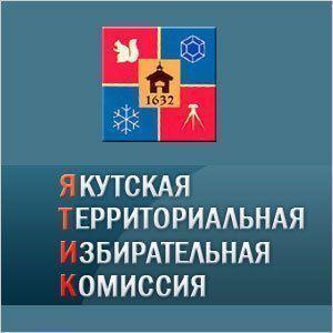 Якутская ТИК подвела итоги