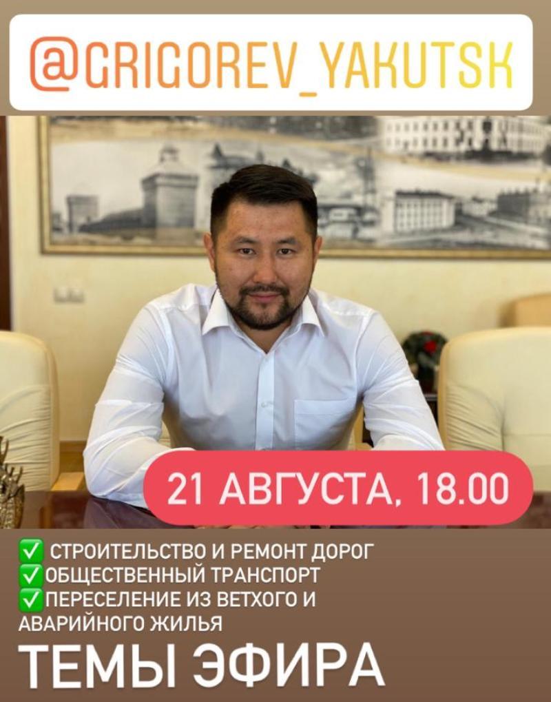 Сегодня прямой эфир с заместителем главы города