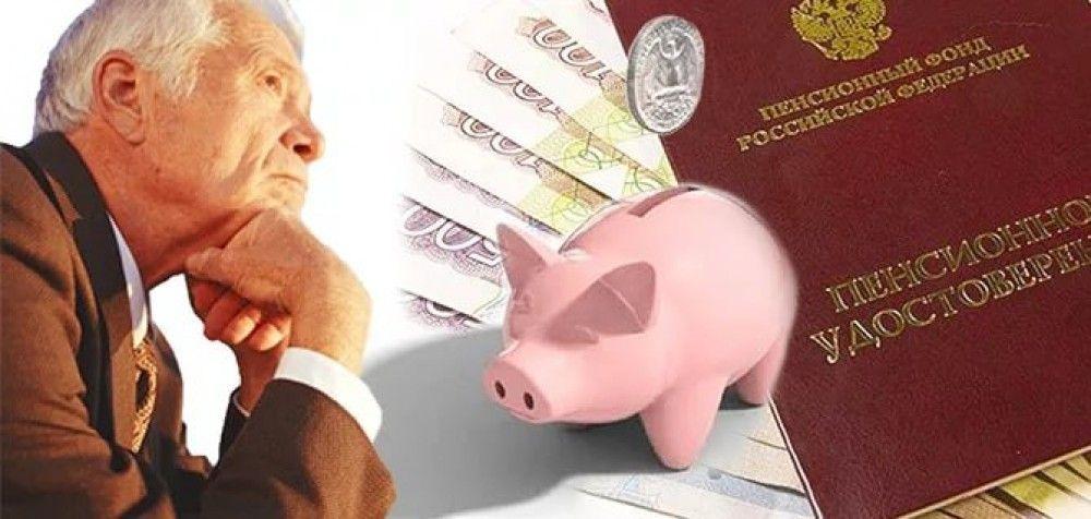 Что лучше: копить на пенсию или тратить все заработанное сейчас?