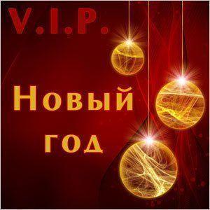 VIP Новый год