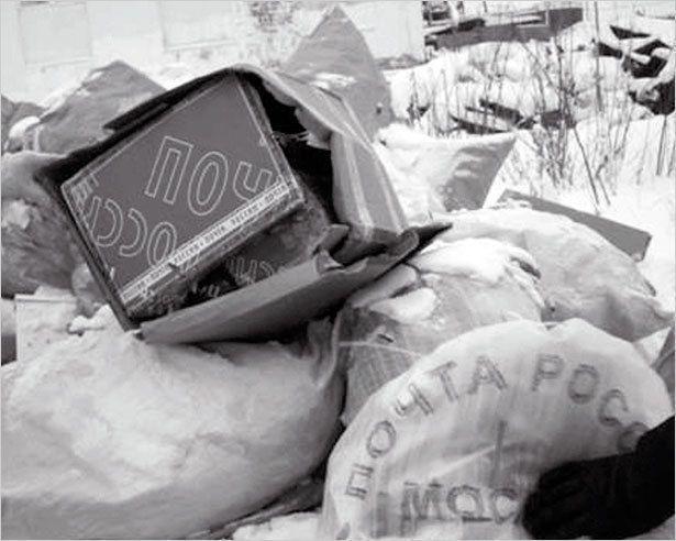 """В создании свалки уличили """"Почту России"""""""