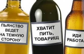 Скрытых алкоголиков выявят и… уволят