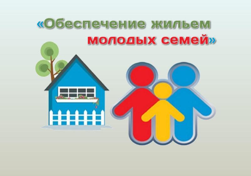 Подача документов на программу «Обеспечение жильем молодых семей»