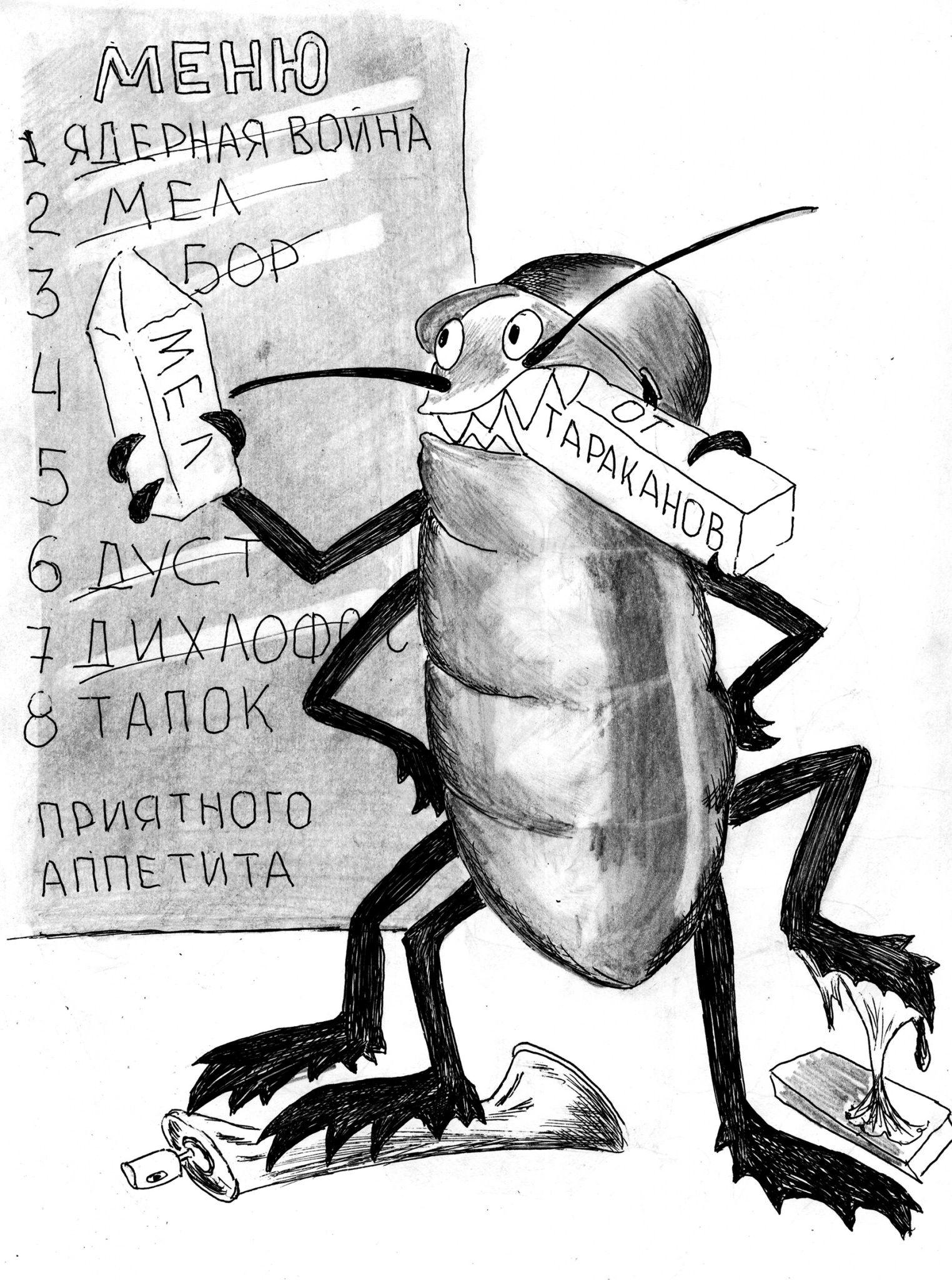 Как победить тараканов?