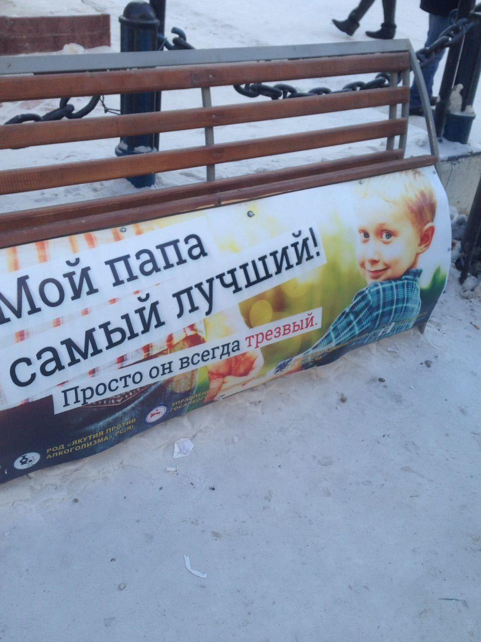 В Якутске на скамейках появилась социальная реклама о трезвости