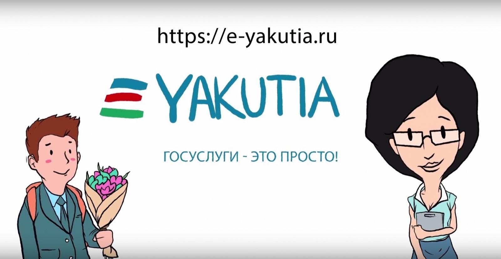 Мининноваций Якутии: победитель аукциона на 2 млн будет рекламировать e-yakutia.ru.