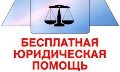 В Якутске открывается  Центр оказания бесплатной юридической помощи