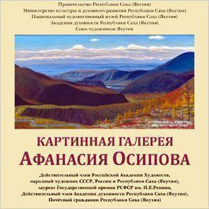 Открылась галерея Афанасия Осипова