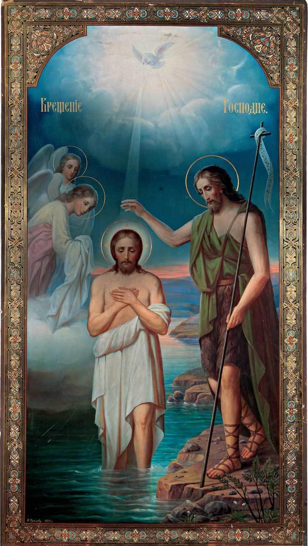 19 января – Крещение Господне