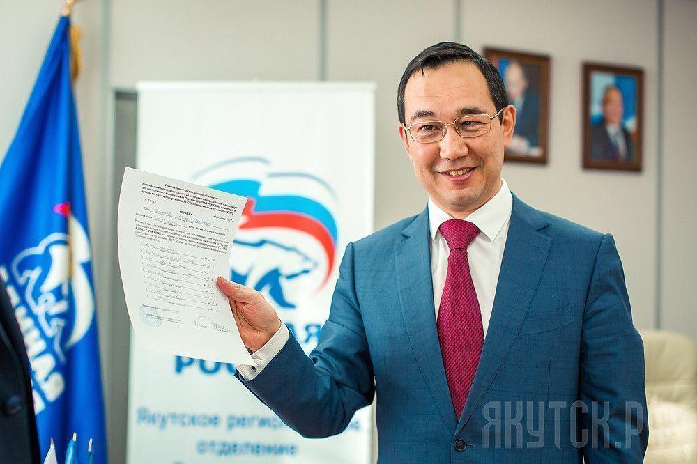 Айсен Николаев подал документы на праймериз «Единой России»