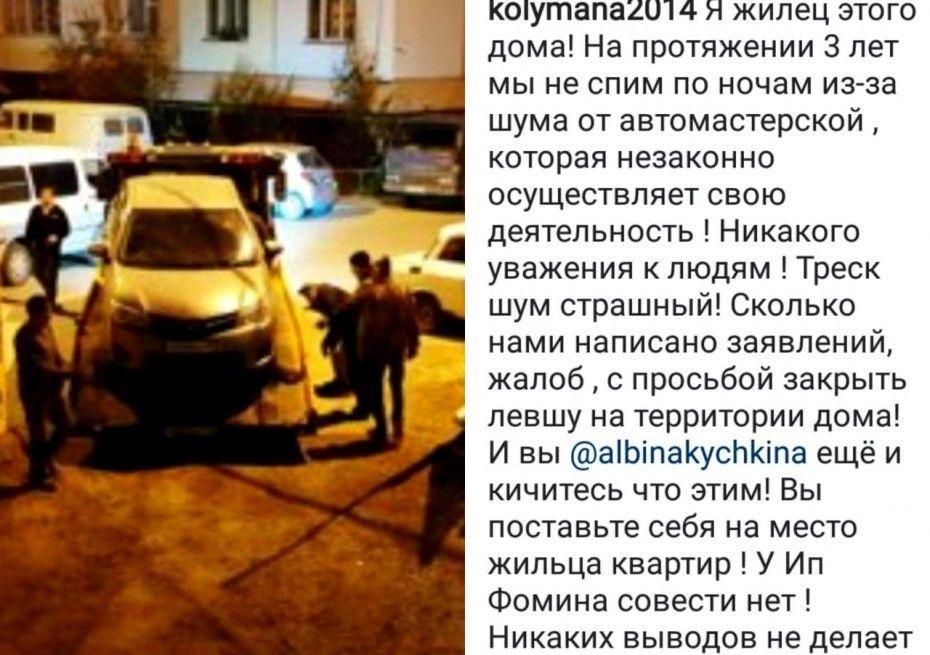 Админкомиссия Якутска обжаловала решение суда по автосервису «Левша»