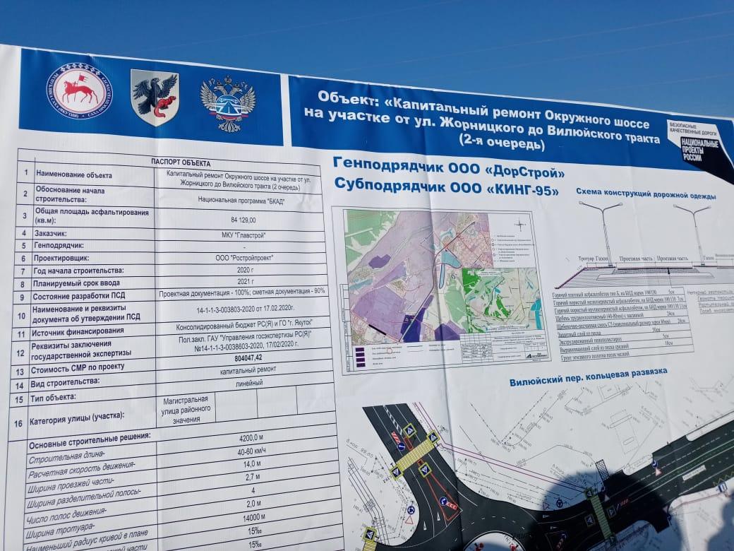 На Окружном шоссе в Якутске после ремонта будут установлены теплые остановки