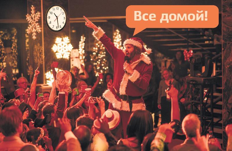 Новогодние корпоративы: Строго до 23 часов, не больше 15 человек