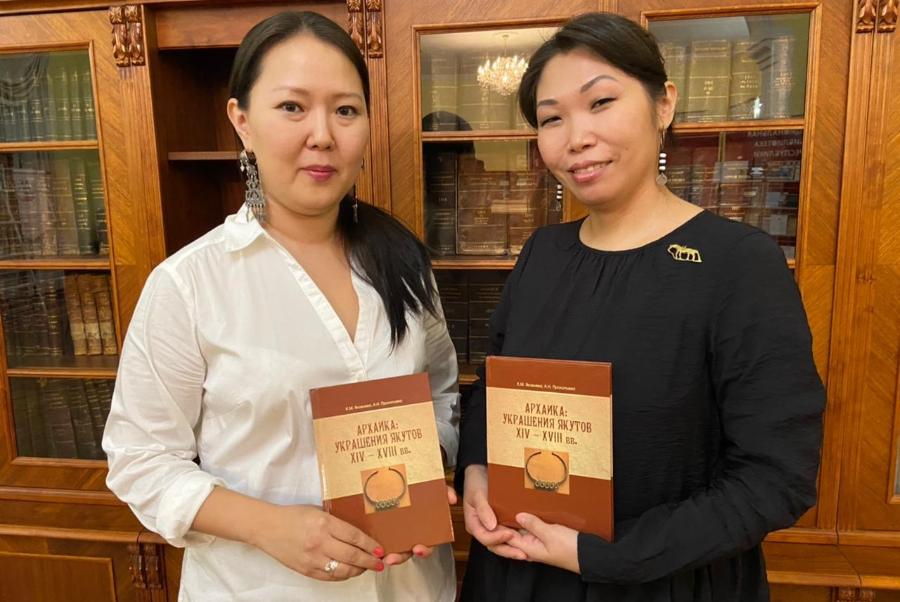 Этнограф СВФУ презентовала книгу по архаичным украшениям якутян XIV-XVIII веков