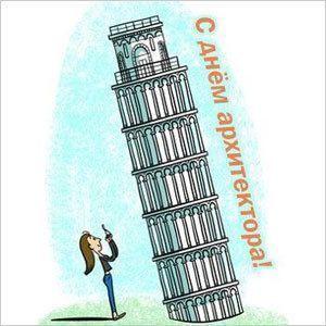 5 октября - Всемирный день архитектуры