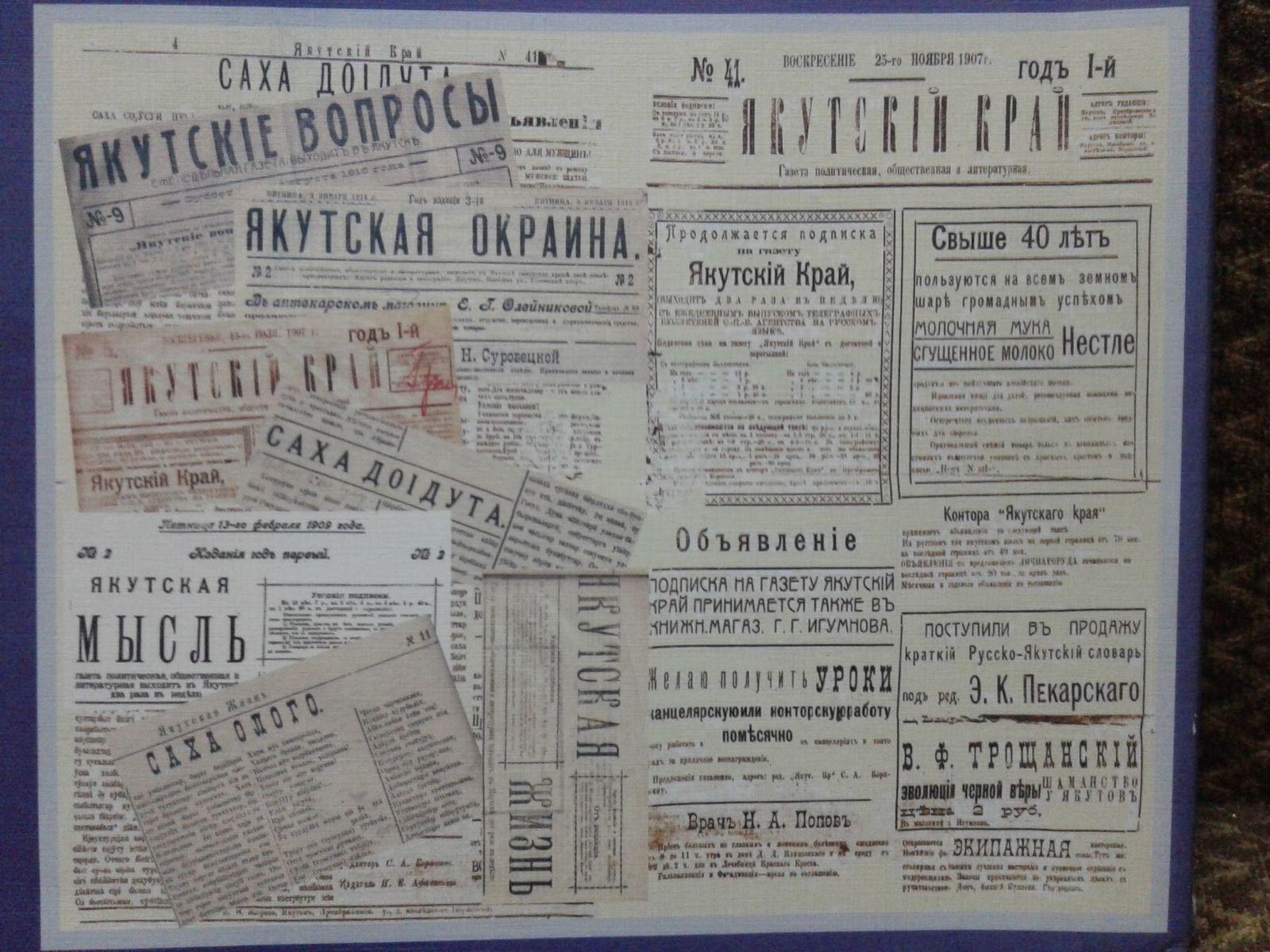 Первые газеты Якутии