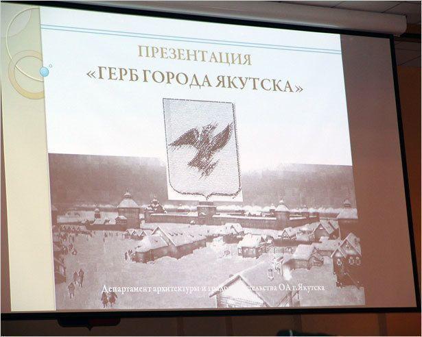 Каким будет новый герб Якутска?