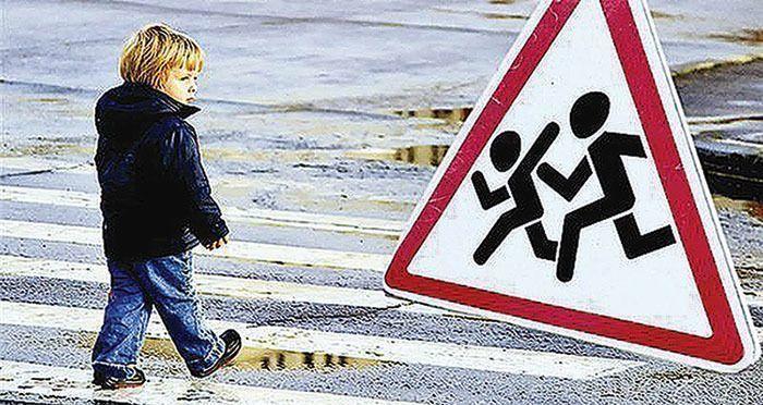 Берегите детей!