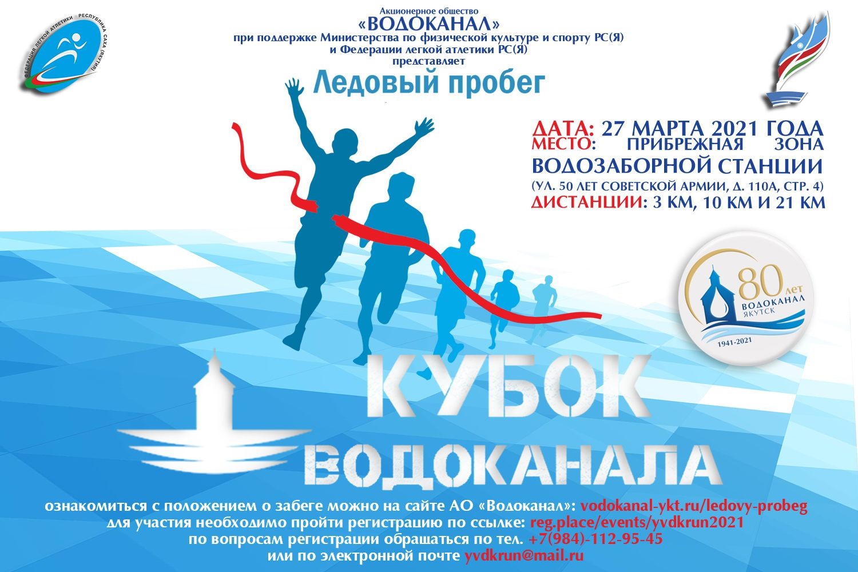 В Якутске пройдет «Ледовый пробег» с призовым фондом 180 тысяч рублей