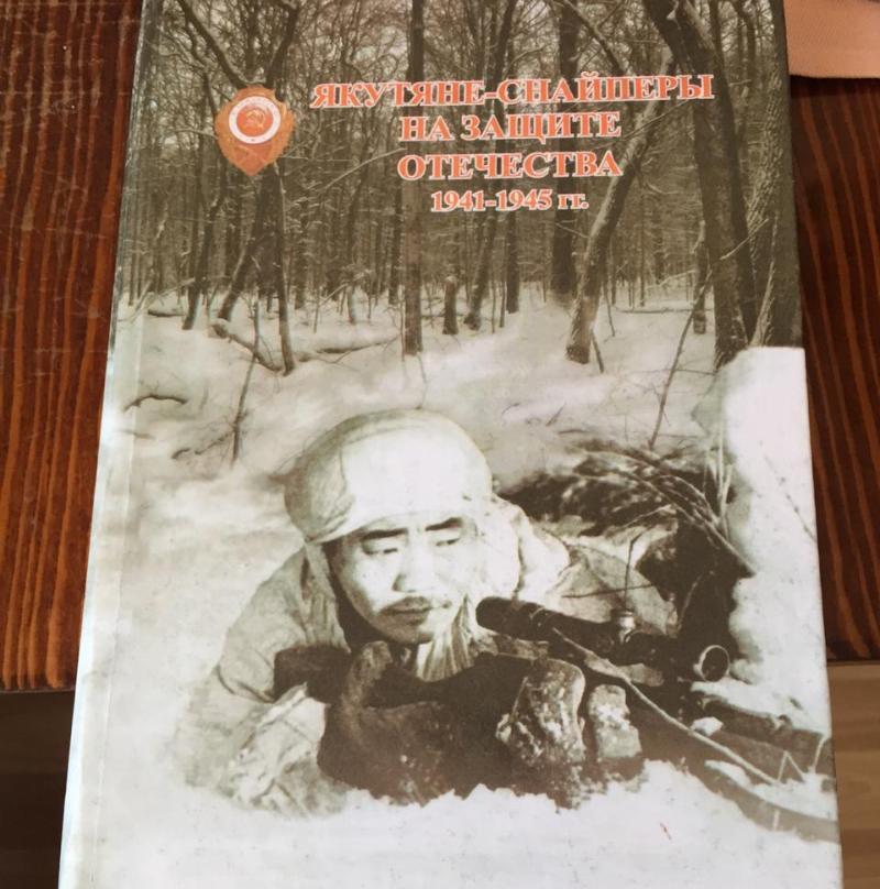РАССКАЗ  О ЯКУТСКОМ СНАЙПЕРЕ  В СБОРНИКЕ РОССИИ