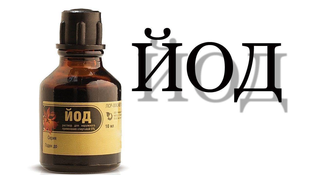 Нет йода –  нет иммунитета