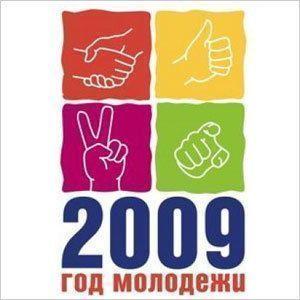 Итоги Года молодежи в Мирном