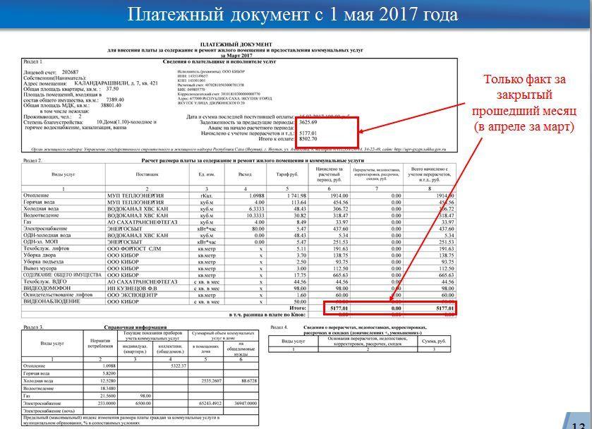 Изменены формы платежек за ЖКУ