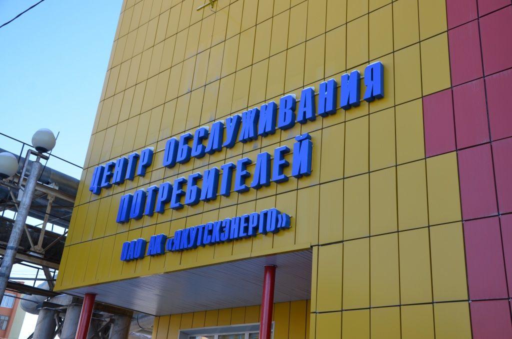В антирейтинг «Якутскэнерго» попали 32 ТСЖ и 55 УК