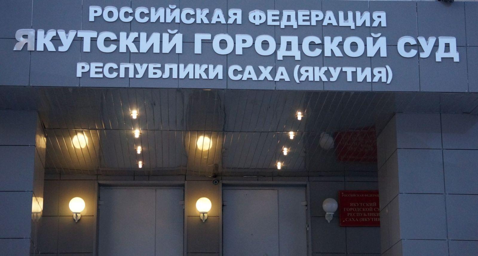 Якутский горсуд приговорил Владимира  Местникова к условному сроку