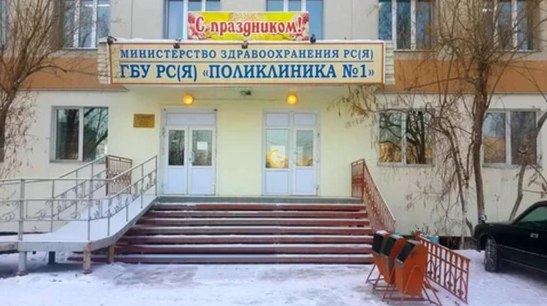 Поликлиника №1 Якутска не обеспечила новорожденных питанием