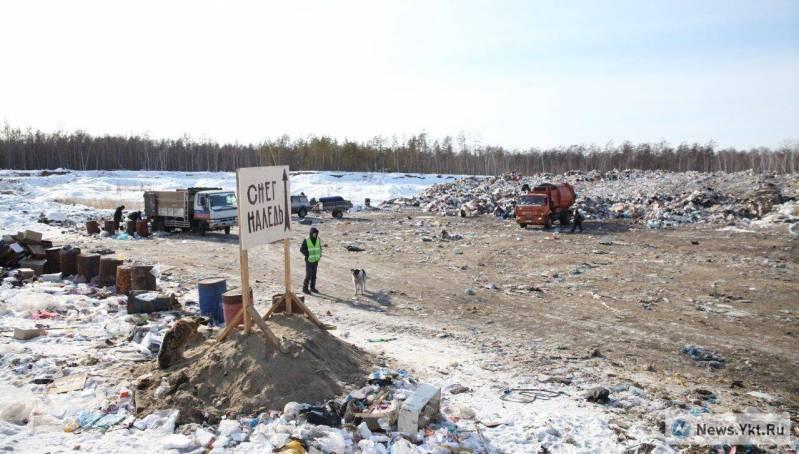 Прокуратура Якутии заставила правительство запланировать строительство мусорного полигона
