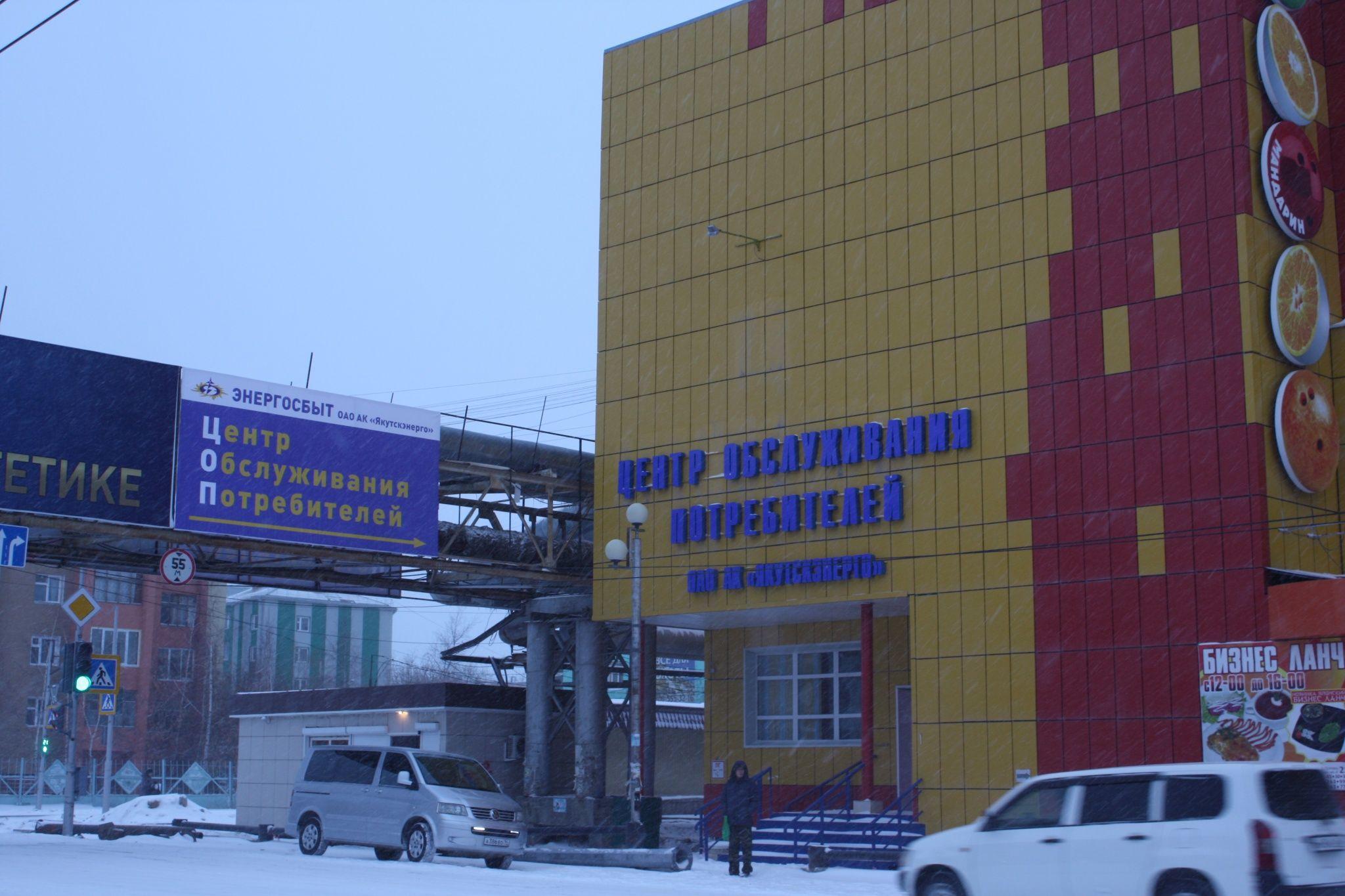 Полмиллиона потребителей посетили ЦОП «Якутскэнерго»