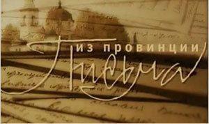 """Фильм о Якутии телеканала """"Культура"""" в Сети"""