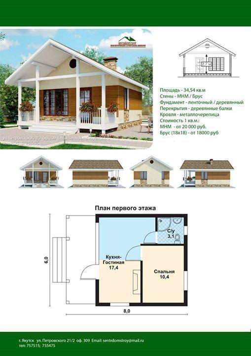 Как построить дом на маткапитал