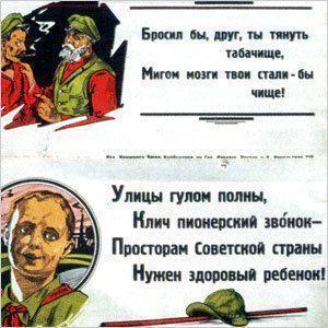 Креатив советских лет