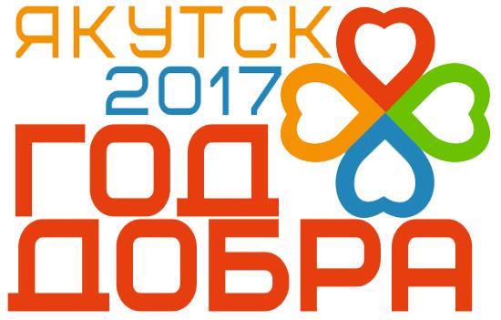 Продолжается прием заявок на фотоконкурс «Якутск глазами горожан»