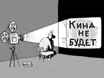 Кино и санкции