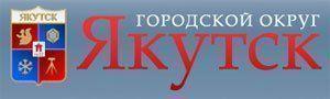 День рождения Якутск отметит 12 и 13 сентября