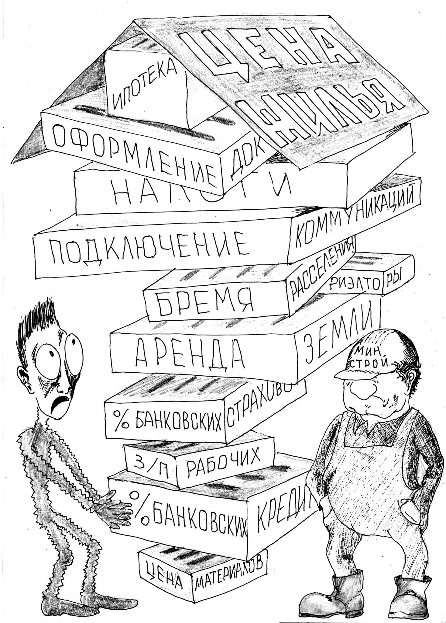 Снизятся ли цены на жилье в Якутске?