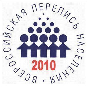 Перепись - 2010